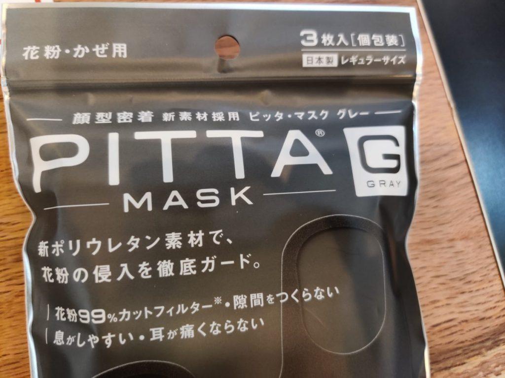 ポリウレタン マスク 効果